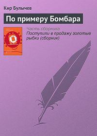 Кир Булычев -По примеру Бомбара