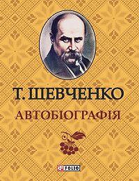Тарас Шевченко -Автобиография