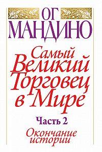 Ог Мандино -Самый великий торговец в мире. Часть 2. Окончание истории
