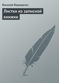 Василий Верещагин -Листки из записной книжки