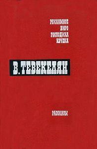 Варткес Тевекелян -Купец, сын купца