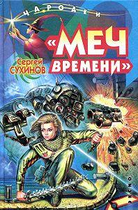 Сергей Сухинов -«Меч времени»
