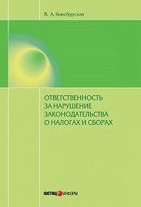 Вероника Кинсбурская -Ответственность за нарушение законодательства о налогах и сборах