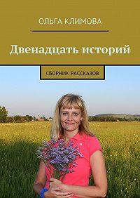 Ольга Климова -Двенадцать историй. сборник рассказов