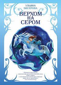 Ульяна Бисерова -Верхом на Сером