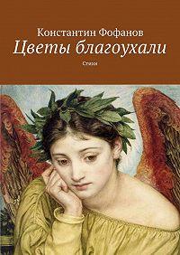 Константин Фофанов -Цветы благоухали. Стихи
