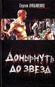 Сергей Лукьяненко -Сердце снарка