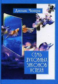 Дипак Чопра - Семь духовных законов успеха