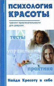 Александра Добролюбова -Психология красоты: Тренинг привлекательности