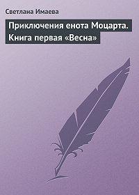 Светлана Имаева - Приключения енота Моцарта. Книга первая «Весна»