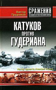 Виктор Прудников -Катуков против Гудериана