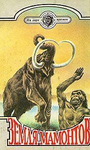 Семен Каратов -Земля мамонтов