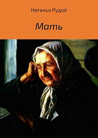 Наталья Рудой -Мать