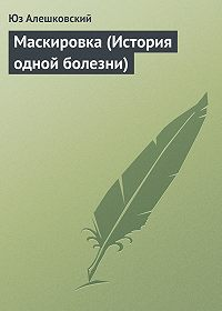Юз Алешковский -Маскировка (История одной болезни)