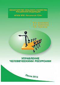 Татьяна Тарасова -Управление человеческими ресурсами