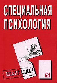 Коллектив Авторов -Специальная психология: Шпаргалка
