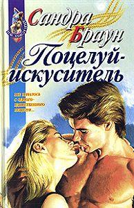 Сандра Браун -Поцелуй-искуситель