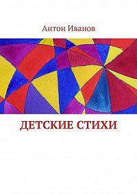 Антон Иванов -Детские стихи. Для всей семьи