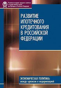 Н. Косарева -Развитие ипотечного кредитования в Российской Федерации