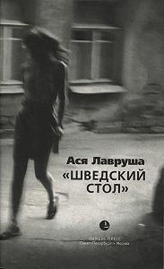 Ася Лавруша -Шведский стол (сборник)