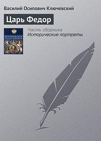 Василий Ключевский -Царь Федор