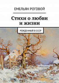 Емельян Роговой -Стихи о любви и жизни