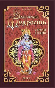 Шри Сатья Саи Баба Бхагаван -Ведическая мудрость в притчах и историях. Книга 1