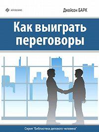 Джейсон Барк -Как выиграть переговоры