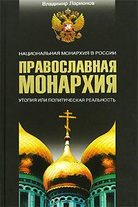 Владимир Ларионов - Православная монархия
