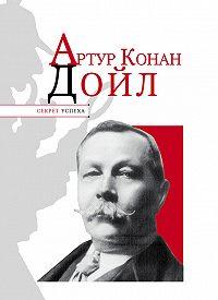Николай Надеждин -Артур Конан Дойл