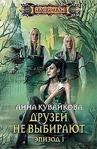 Анна Кувайкова -Друзей не выбирают. Эпизод I