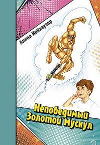 Алина Нойхаузер -Непобедимый Золотой Мускул