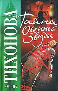 Карина Тихонова - Тайна осенней звезды