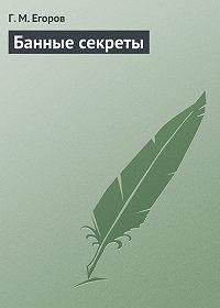 Г. Егоров -Банные секреты