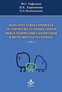 Фарит Сафуанов -Психолого-психиатрическая экспертиза по судебным спорам между родителями о воспитании и месте жительства ребенка