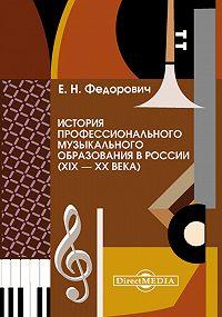Елена Федорович -История профессионального музыкального образования в России (XIX – XX века)