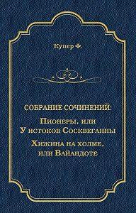 Джеймс Фенимор Купер -Пионеры, или У истоков Сосквеганны. Хижина на холме, или Вайандоте (сборник)