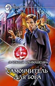 Алексей Кривошеин -Самоучитель для бога