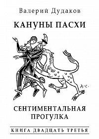 Валерий Дудаков -Кануны Пасхи. Сентиментальная прогулка