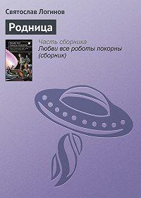 Святослав  Логинов -Родница