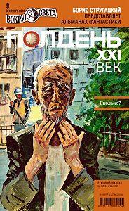 Коллектив Авторов -Полдень, XXI век (сентябрь 2010)