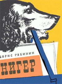 Борис Рябинин -Нигер. История жизни одной собаки