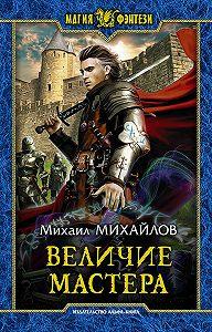 Михаил Михайлов -Величие мастера