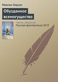 Максим Хорсун -Обузданное всемогущество