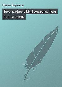 П. И. Бирюков -Биография Л.Н.Толстого. Том 1. 1-я часть