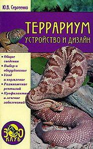 Юлия Вячеславовна Сергеенко -Террариум. Устройство и дизайн