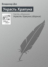 Владимир Дэс -Украсть Храпуна