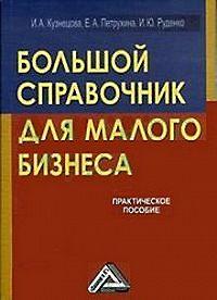 Инна Александровна Кузнецова -Большой справочник для малого бизнеса