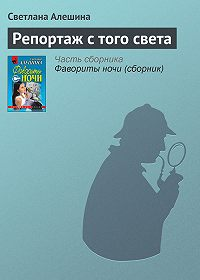 Светлана Алешина -Репортаж с того света