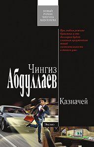 Чингиз Абдуллаев -Казначей